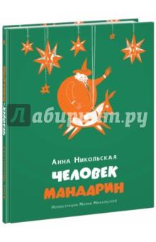 Человек-мандарин, Никольская Анна Олеговна