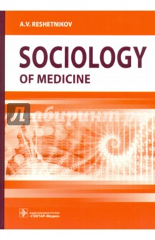 Sociology of Medicine. TextbookДругое<br>This issue is the second enlarged edition of the textbook ?Sociology of Medicine? by Academician of Russian Academy of Medical Sciences, Social Science Doctor, Doctor of Medicine, and Professor A. V. Reshetnikov. This manual analyzes the evolution, the place and future development of sociology of medicine in the system of modern scientific knowledge and in the practice of social systems functioning. The textbook sets out systematic knowledge on the most important topics and areas of sociology of medicine which give an idea of the continuity of the formation of medical and sociological concepts, theories, and medicine and health care models, patterns of formulation of medical and sociological problems and research in these fields, scientific instruments, rules of evaluation of scientific and practical activities in the health care system. <br>For health care managers, sociologists, students of medical and sociological faculties, graduate students, teachers and experts in the field of sociology of medicine.<br>