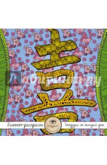 Блокнот-раскраска для взрослых Япония. Иероглиф ЛюбовьКниги для творчества<br>Этот удивительный блокнот-раскраска в стиле зендудлинг на основе авторских рисунков Екатерины Иолтуховской станет вашим верным другом и помощником на каждый день! В нем можно не только делать заметки, но и снимать стресс, раскрашивая прекрасные зендудлы на тему Японии. Чуть больше гармонии и мотивации на успех! Его удобно положить в сумку, да и просто приятно держать в руках, посмотрите, какой он изящный и красивый!<br>