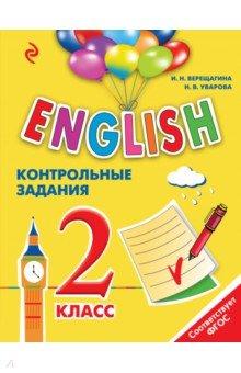Английский язык. 2 класс. Контрольные задания (+CD) Эксмо-Пресс