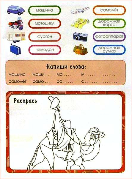 Иллюстрация 1 из 11 для Мои первые слова. Каникулы | Лабиринт - книги. Источник: Лабиринт