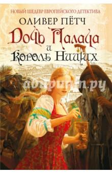 Дочь палача и король нищихКриминальный зарубежный детектив<br>Якоб Куизль - грозный палач из древнего баварского городка Шонгау. Именно его руками вершится правосудие. Горожане боятся и избегают Якоба, считая палача сродни дьяволу…<br>Август 1662 года. Палач из Шонгау Якоб Куизль прибыл в имперский город Регенсбург проведать больную сестру. Но едва он переступил порог злополучного дома, как ужасная картина открылась взору повидавшего всякое палача. Сестра и ее муж в луже собственной крови, бесконечная пустота в глазах, зияющие раны на шее… А спустя мгновение в дом ворвались стражники, и Куизля схватили как очевидного убийцу. Городской совет пытками намеревается выбить из него признание. И теперь уже Якобу предстоит на себе испытать мастерство регенсбургского коллеги… Куизль не сомневается: кто-то его подставил. Но кто - и почему?.. Возможно, только его дочь Магдалена способна докопаться до правды и спасти отца от лютой смерти…<br>