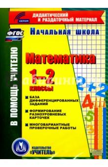 Математика. 1-2 классы (карточки). База дифференцированных заданий. ФГОС(CD)Математика. 1 класс<br>Настоящее электронное пособие Математика. 1-2 классы (карточки) серии Дидактический и раздаточный материал создано в помощь учителям начальной школы. Диск включает сформированные в пакеты карточек практические задания по математике в 1-2 классе различных уровней сложности.<br>Компакт-диск содержит тестовые, самостоятельные, проверочные и контрольные работы с ответами по математике для проверки предметных компетентностей и умений учащихся 1-2 классов.<br>Основу для формирования раздаточного материала составляют:<br>- практические задания по основным темам и арифметическим действиям в 1-2 классах. Все задания дифференцированы по категориям (А, В, С);<br>- гибкая система корректировки предложенного материала с возможностью удаления, добавления, изменения;<br>- возможность комплектовать многовариантный (в зависимости от условий проведения) пакет карточек;<br>- печать сформированного пакета.<br>Данный компакт-диск позволит учителю самостоятельно готовить раздаточный материал (карточки) для проведения контрольных, самостоятельных, итоговых и других проверочных работ.<br>Минимальные системные требования:<br>- операционная система - Windows XP/7/8/8.1;<br>- процессор - Pentium-II;<br>- оперативная память - 256 МВ;<br>- разрешение экрана - 1024х768;<br>- устройство для чтения компакт-дисков - 24-х CD-ROM;<br>- свободное место на жестком диске - 400 МВ.<br>