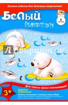 """Белый картон """"Мишки ловят рыбу"""" (6 листов) (С1087-04) АппликА"""
