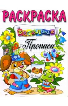 Веселые прописи (раскраска, щенок и лягушка)