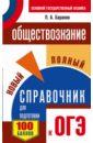 Баранов Петр Анатольевич ОГЭ. Обществознание. Новый полный справочник