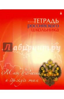 """Тетрадь 48 листов, клетка """"РОССИЯ"""", 5 видов (7-48-026 Д) Альт"""