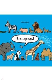 В очередь! ЖивотныеСказки и истории для малышей<br>О книге<br>Не проходите мимо, присоединяйтесь к нашей очереди! 50 животных - от лягушонка до слона - выстроились друг за другом в длинную-длинную линию и чего-то ждут...А в это время маленькая птичка контролирует порядок, енот и лис сцепились в схватке, панда играет в слова с гориллой, зебра трясется от страха между львом и тигром, а жираф от нетерпения бьет копытом. Чего же все они ждут? Дочитайте до конца и узнаете!<br><br>Эта веселая книжка-картинка, переведённая на 11 языков, учит считать, сравнивать размеры, рассказывает о характерах и повадках животных, даёт повод обсудить правила поведения и главное - хорошенько повеселиться и детям, и взрослым.<br><br>Фишки книги<br>- В конце книги читателей ждет сюрприз - раскрывающиеся клапаны, на которых спрятана разгадка.<br><br>- Яркие, контрастные иллюстрации помогают удерживать внимание малышей.<br><br>- Книга пригодится для занятий с ребенком: считайте, играйте в слова, придумайте альтернативные концовки, расставьте животных в другом порядке, опираясь на их характеристики, обсудите пищевые цепочки и сети, разыграйте по ролям возможные диалоги между стоящими рядом животными.<br><br>- Смешной разговор в очереди развеселит и детей, и взрослых.<br><br>Для кого эта книга<br>Для детей 2-4 лет.<br><br><br>Об авторе<br>Томоко Омура родилась в Токио, закончила школу иллюстраторов Palette Club School. Ее книги получили множество международных наград и были переведены на 11 языков мира.<br>