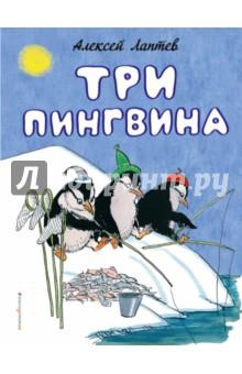 Три пингвинаСказки отечественных писателей<br>Алексей Михайлович Лаптев известен, прежде всего, как гениальный иллюстратор детских книг. Но в этой книжке ему принадлежат не только иллюстрации, но еще и стихи, наполненные добрым детским юмором. Простые и по ритму, и по рифме они напоминают считалочки и очень легко запоминаются детьми. А картинки хочется рассматривать снова и снова. Эта небольшая книга яркая и разножанровая. Она продолжает добрые традиции легендарного журнала Весёлые картинки, в котором со дна его основания работал А. М. Лаптев. Есть в ней и загадки, и стихи с заданиями, и весёлые истории в картинках. Эту книгу можно читать и рассматривать с детьми разных возрастов.<br>Для старшего дошкольного возраста.<br>