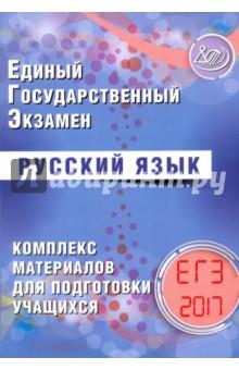 Русский язык 10 класс драбкина субботин