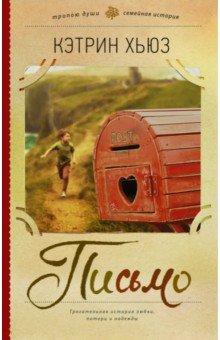 ПисьмоСовременная зарубежная проза<br>Тина, ищущая спасения от своего несчастливого брака, работает в комиссионном благотворительном магазинчике. Однажды, перебирая сданные вещи, она обнаруживает в кармане поношенного костюма запечатанный конверт. Не в силах побороть любопытство, Тина вскрывает его и находит внутри письмо, написанное три десятка лет назад. Тина берется выяснить, кому было предназначено это письмо, кто его написал и почему оно так и не дошло до адресата…<br>Это роман о любви, утрате и удивительных совпадениях.<br>