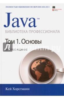 Java. Библиотека профессионала. Том 1. ОсновыПрограммирование<br>Эта книга давно уже признана авторитетным, исчерпывающим руководством и практическим справочным пособием для опытных программистов, стремящихся писать на Java надежный код для реальных приложений. Настоящее, десятое издание книги, было полностью обновлено с учетом версии Java SE 8. В нем отражены самые долгожданные за последние годы нововведения в языке Java. Оно было переписано и реорганизовано с целью проиллюстрировать на сотнях тщательно подобранных, простых для понимания и удобных для практического применения примеров новые языковые средства Java SE 8, идиомы и нормы передовой практики программирования на Java.<br>Эта книга написана К. Хорстманном для серьезных программистов, которым приходится решать практические задачи. Она поможет им достичь глубокого понимания языка Java и его библиотеки. В первом томе настоящего двухтомного издания основное внимание уделяется основным понятиям языка Java и принципам современного программирования пользовательского интерфейса. В этом томе рассматриваются самые разные вопросы: от принципов объектно-ориентированного программирования до обобщений, коллекций, лямбда-выражений, разработки графического интерфейса средствами библиотеки Swing, а также новейшие методики параллельного и функционального программирования.<br>Материал первого тома настоящего издания поможет читателю в следующем:<br>Быстро освоить основной синтаксис Java, опираясь на имеющийся опыт и знания в программировании<br>Понять принципы инкапсуляции и наследования классов в Java<br>Овладеть интерфейсами, внутренними классами и лямбда-выражениями для функционального программирования<br>Повысить надежность прикладных программ благодаря обработке исключений и эффективной отладке<br>Писать более безопасный и удобочитаемый исходный код прикладных программ, применяя обобщения и строгую типизацию<br>Пользоваться готовыми коллекциями для хранения многих объектов и последующего их извлечения<br>Основательно ов