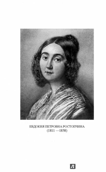 Иллюстрация 2 из 15 для Счастливая женщина - Евдокия Ростопчина | Лабиринт - книги. Источник: Лабиринт