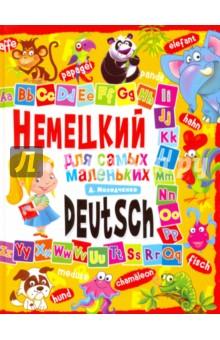 Немецкий для самых маленькихДругие ин.языки для детей<br>Вы хотите научить Вашего малыша немецкому языку на начальном уровне? <br>С этой симпатично иллюстрированной книгой учить немецкий просто и интересно. Ребёнок познакомится с правилами немецкого языка и выучит свои первые слова на немецком. А забавные обучающие игры помогут ему овладеть нужными языковыми знаниями.<br>