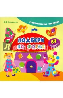 Подбери по формеЗнакомство с цветом<br>Данная книга познакомит детей с такими геометрическими фигурами, как квадрат, круг, треугольник и ромб. Дети научатся работать с этими фигурами: называть, узнавать на рисунке и среди окружающих предметов, искать наклейки соответствующей формы, размера и цвета. Кроме того, наклеивание небольших по размеру элементов, приучает малышей к аккуратности и развивает мелкую моторику кисти, что позитивно влияет на развитие речи Издание предназначено для совместной работы родителей с детьми дошкольного возраста.<br>2-е издание.<br>