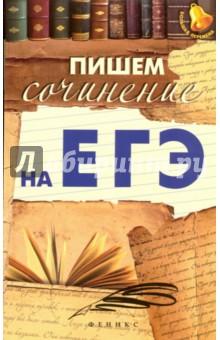 Амелина Елена Владимировна Пишем сочинение на ЕГЭ