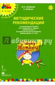 Cheeky Monkey 1. Метод. рекомендации к пособию Ю. Комаровой, К. Медуэлл. Средн. гр. 4-5 лет. ФГОС ДОАнглийский для детей<br>Методические рекомендации предназначены для педагогов дошкольного образования, обучающих детей 4-5 лет английскому языку по развивающему пособию Cheeky Monkey 1. Методическое пособие содержит рекомендации по ведению занятий, включая тексты всех используемых аудиозаписей, раздаточные материалы, материалы для мониторинга результатов обучения детей и информационные письма родителям.<br>