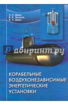 Корабельные воздухонезависимые энергетические установкиВодный транспорт<br>В книге анализируются воздухонезависимые (анаэробные) энергетические установки на основе тепловых двигателей и химических источников тока для подводных объектов. Для научных и инженерно-технических работников, занимающихся проектированием и расчетами воздухонезависимых энергетических установок для подводных объектов; систем хранения, генерации и подачи водорода в составе корабельных энергетических установок. Может быть полезна аспирантам и студентам высших технических учебных заведений, обучающимся по специальностям, связанным с созданием воздухонезависимых энергетических установок и водородной энергетикой.<br>
