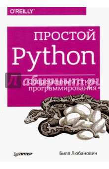 Простой Python. Современный стиль программированияПрограммирование<br>Эта книга идеально подходит как для начинающих программистов, так и для тех, кто только собирается осваивать Python, но уже имеет опыт программирования на других языках. В ней подробно рассматриваются самые современные пакеты и библиотеки Python. Стилистически издание напоминает руководство с вкраплениями кода, подробно объясняя различные концепции Python 3. Под обложкой вы найдете обширный материал от самых основ языка до сравнительно сложных и узких тем. <br>Прочитав эту книгу, вы не только убедитесь, что Python - это вкусно, но и освоите искусство тестирования, отладки, многократного использования кода, а также научитесь применять Python в различных предметных областях.<br>