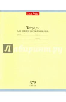 """Тетрадь школьная для записи английских слов """"Желтая"""" (16 листов) Айрис-Пресс"""