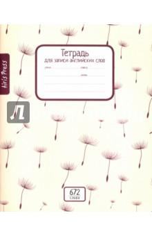 """Тетрадь школьная для записи английских слов """"Одуванчики"""" (16 листов) Айрис-Пресс"""