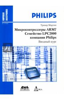 Микроконтроллеры ARM7 семейства LPC2000 компании Philips. Вводный курсРадиоэлектроника. Связь<br>Семейство микроконтроллеров LPC2000 компании Philips - первый представитель нового поколения микроконтроллеров, построенных на базе 16/32-битного RISC-процессора ARM 7 TDMI.<br>Эта книга - введение в архитектуру процессора ARM7 TDMI и микроконтроллеров семейства LPC2000. Она основана на материалах однодневных семинаров, которые проводя ген для профессиональных инженеров, заинтересованных в быстром изучении микроконтроллеров семейства LPC2000. В ней рассматриваются следующие вопросы: введение в процессор ARM7, средства разработки программного обеспечения, системная архитектура LPC2000, периферийные устройства LPC2000. Кроме того, в книгу включено полное учебное пособие, где на практических примерах закрепляются вопросы, изложенные в основном тексте. Изучая теоретический материал и выполняя сопутствующие упражнения, вы быстро освоите процессор ARM7 и микроконтроллеры семейства LPC2000.<br>На сайте издательства www.dmkpress.com имеются ознакомительные версии популярной интегральной среды разработки flVISION и компилятора Си от компании Keil Elektronik, а также исходный кол для всех упражнений как в версии для компилятора Keil, так и в версии для компилятора GCC. Кроме того там содержатся руководства пользователя по ядру ARM7, микроконтроллерам семейства LPC2000, различные спецификации и другие материалы.<br>Предназначена для разработчиков радиоэлектронной аппаратуры, инженеров, студентов технических вузов и радиолюбителей.<br>