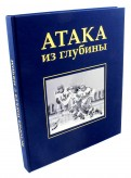 Алла Сироткина: Атака из глубины. История хоккея с мячом