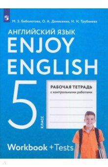 Английский язык. 5 класс. Enjoy English. Рабочая тетрадь с контрольными работами. ФГОСАнглийский язык (5-9 классы)<br>Рабочая тетрадь является составной частью учебно-методического комплекта для 5 класса. Содержание рабочей тетради тесно связано с учебником и направлено на закрепление материала, изучаемого на уроках. Рабочая тетрадь содержит упражнения, предназначенные для формирования у учащихся грамматических, лексических и орфографических навыков, а также для развития умений письменной речи и чтения. Упражнения повышенной трудности отмечены звездочкой и выполняются по желанию.<br>Рабочая тетрадь содержит также дополнительный комплект проверочных заданий (Test Yourself).<br>3-е издание, стереотипное.<br>