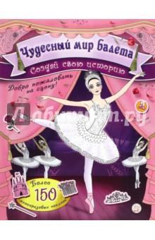 Создай свою историю. Чудесный мир балетаДругое<br>Добро пожаловать на сцену!<br>Узнай, как стать звездой балета. Погрузись в захватывающий мир танца и устрой свое чудесное представление с помощью наклеек.<br>Плюс 16 страниц для раскрашивания.<br>Для детей 7-10 лет.<br>