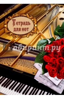 """Тетрадь для нот """"Красные розы на рояле"""", 32 листа, А4 (41425) Феникс+"""