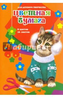 """Бумага цветная """"Котик в свитере"""". 8 цветов, 16 листов, А4 (41523) Феникс+"""