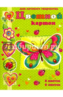 """Картон цветной """"Весенняя бабочка"""" (8 листов, 8 цветов, А5) (37900) Феникс+"""
