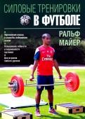 Ральф Майер: Силовые тренировки в футболе