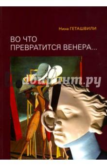Во что превратится Венера… Образы античности в искусстве ХХ векаКультурология. Искусствоведение<br>Кардинальный переворот художественного сознания, ознаменовавший рождение различных авангардных направлений в искусстве, способствовал формированию взгляда на классическое наследие как на нечто отжившее, а часто и враждебное миропониманию современности. Однако очевидно, что в творчестве ярчайших представителей художественного мира связи с культурой прошлых веков не исчезли, а обрели другие формы. Автор рассматривает сложное бытование образов античности в искусстве конца XIX и ХХ столетия. Исследуются различные интерпретации античных мотивов при решении пластических проблем в процессе созидания нового языка искусства, как и то, насколько поиски новой выразительности отразились на архетипичных образах, наделив их иными смыслами.<br>Книга иллюстрирована черно-белыми и цветными изображениями.<br>