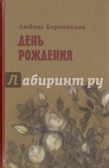 День рожденияСовременная отечественная поэзия<br>Для Любови Боровиковой, автора книги День рождения, нет безусловной границы между поэзией и прозой. Ей привычно и в том, и в другом пространстве. Своеобразие данной книги - в простоте, с которой автор пересекает жанровые границы. Но простота эта не легковесна, она подчиняется трудно доставшейся мысли. <br>Для читателей всех возрастов.<br>