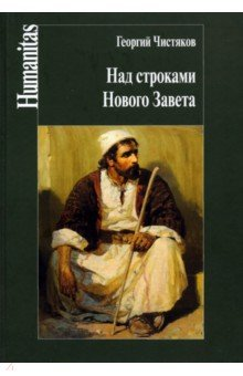 Над строками Нового Завета от Лабиринт