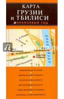 Грузия и ТбилисиПутеводители<br>Самое популярное туристическое направление 2016! Туристическая карта Грузии и Тбилиси с ламинацией для продолжительного использования. Отмечены все основные достопримечательности и города - на русском языке. Удобный указатель улиц, актуальная схема городского транспорта и указатель станций транспорта. Подробная карта Тбилиси и общая карта Грузии.<br>
