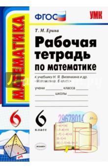 Математика. 6 класс. Рабочая тетрадь к учебнику Н. Я. Виленкина. ФГОС