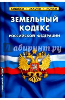 Земельный кодекс Российской Федерации по состоянию на 05.10.16 г.