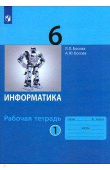 Тетрадь по Информатике 7 Класс Босова читать