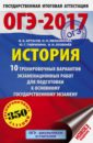 ОГЭ-2017. История. 10 тренировочных вариантов экзаменационных работ