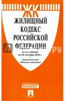 Жилищный кодекс Российской Федерации по состоянию на 25.10.16 г