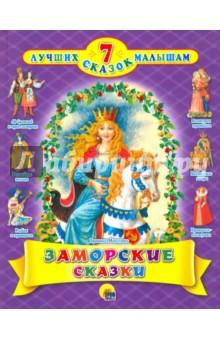 Заморские сказкиСказки и истории для малышей<br>Вашему вниманию предлагается сборник заморских сказок.<br>Для младшего школьного возраста.<br>