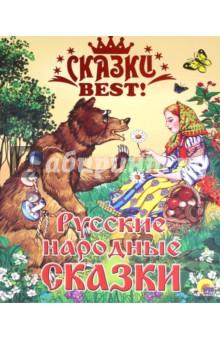 Русские народные сказкиРусские народные сказки<br>Любимые русские народные сказки собраны в одной книге. Истории не только интересны, но и поучительны. А благодаря красочным иллюстрациям книгой заинтересуются даже маленькие.<br>
