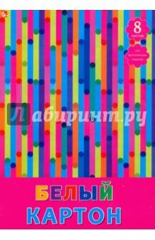 """Картон белый """"Яркие полоски"""" (8 листов) (БК8219) Эксмо-Канц"""