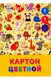 """Картон цветной """"Забавные животные"""" (8 листов, 8 цветов) (ЦК88238) Эксмо-Канц"""