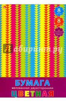 """Бумага цветная мелованная двусторонняя """"Цветной узор"""" (8 листов, 8 цветов) (ЦБМ288116) Эксмо-Канц"""