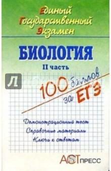 Биология. II часть. Единый Государственный Экзамен. Учебное пособие
