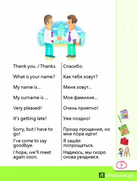диалог знакомство на английском с переводом