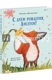 С днём рождения, Лисёнок!, Мотшиуниг Ульрике